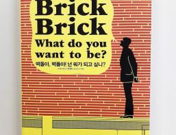 OOIIO Architecture Brick Brick 01
